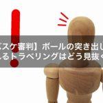 【バスケ審判】ボールの突き出しが遅れるトラベリングはどう見抜く?