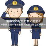 警察官のなり方解説
