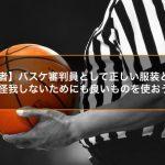 【初心者】バスケ審判員として正しい服装