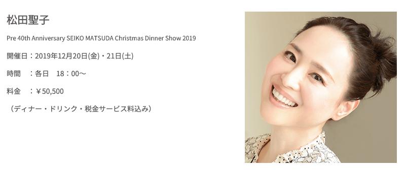 松田聖子クリスマスディナーショー-名古屋-