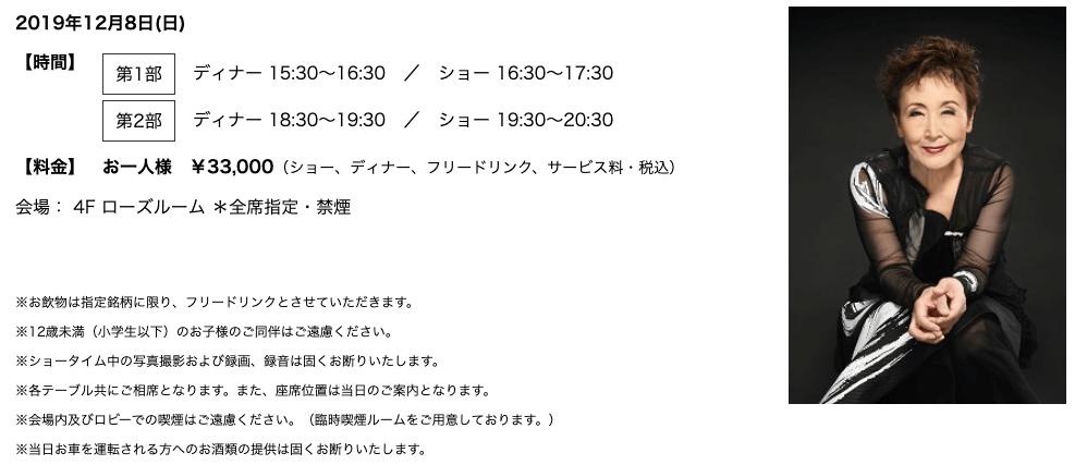 加藤登紀子クリスマスディナーショー-立川-