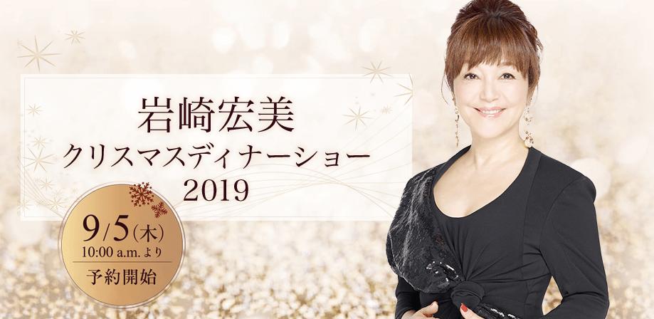 岩崎宏美クリスマスディナーショー-横浜-
