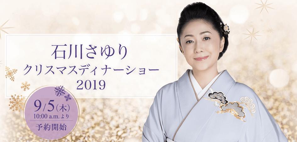 石川さゆりクリスマスディナーショー-横浜-