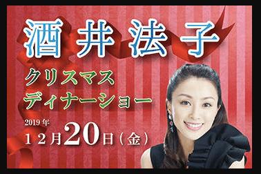 酒井法子クリスマスディナーショー-石川-