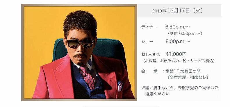 鈴木雅之クリスマスディナーショー-神戸-