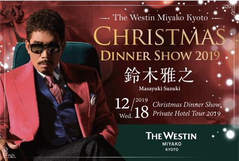 鈴木雅之クリスマスディナーショー-京都-