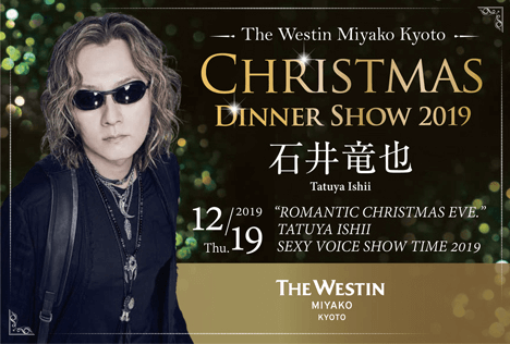 石井達也クリスマスディナーショー-京都-