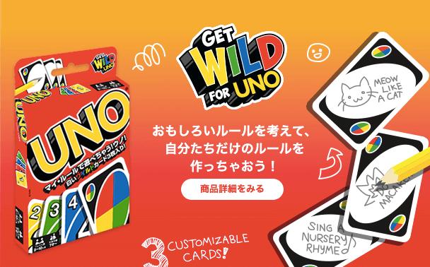 UNO(ウノ)
