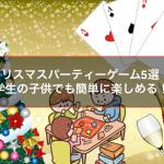クリスマスパーティーゲーム5選!〜小学生の子供でも簡単に楽しめる!!〜
