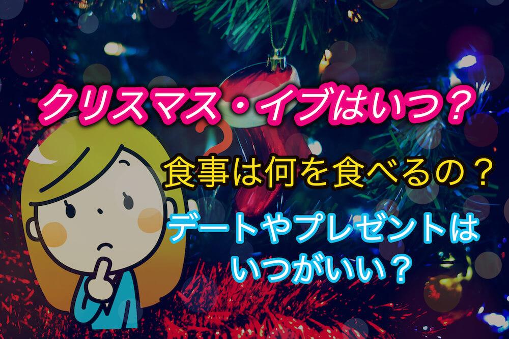 クリスマス・イブはいつ?