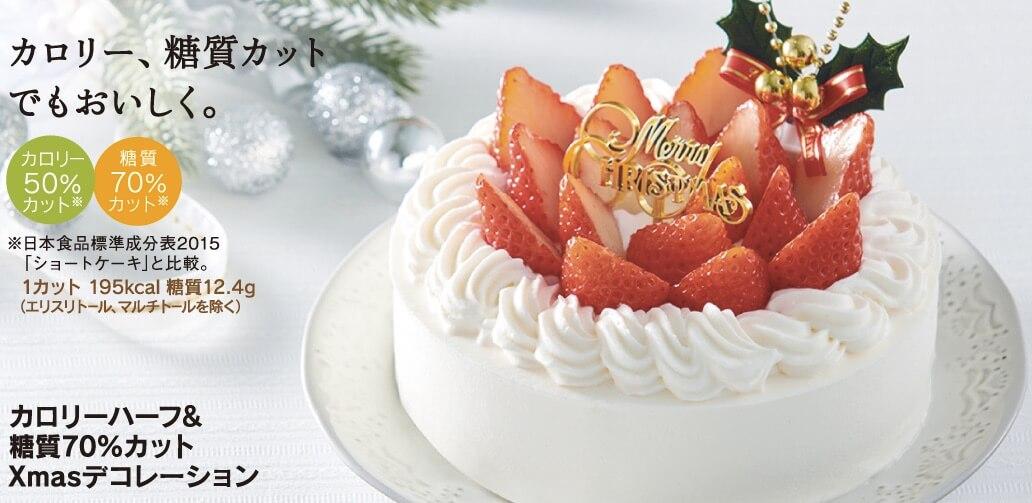 カロリーハーフ&糖質70%カットXmasデコレーションケーキ (1)