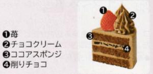 チョコレートのクリスマスケーキ(4号)
