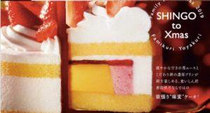 【香取慎吾の自信作!】SHINGO to クリスマス!いちごとプリンのおいし〜いショートケーキ