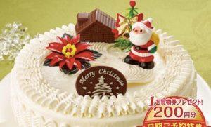 ホワイトケーキ6号