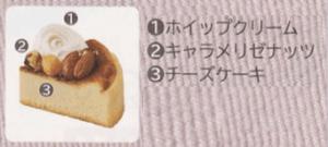 クリスマス バスチー -バスク風チーズケーキ-(5号相当)