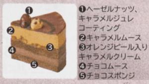 キャラメルショコラケーキ4号