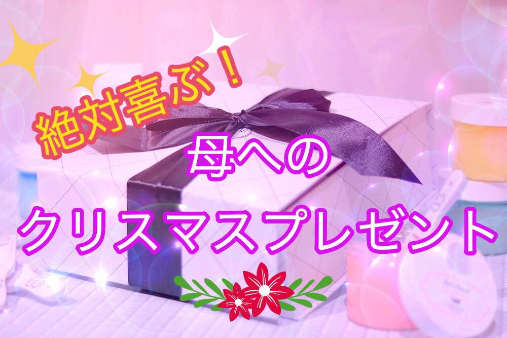 母へのクリスマスプレゼント