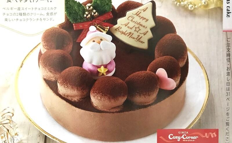 銀座コージーコーナー チョコデコレーション