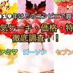コンビニ3社クリスマスケーキ