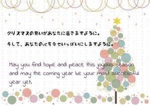 SOZAIGOODのクリスマスカード1