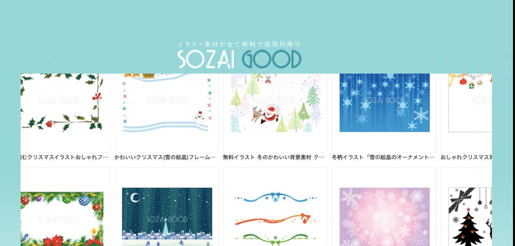 おしゃれなクリスマスカード作りに!【SOZAI GOOD】