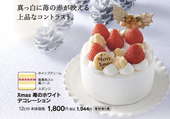 Xmas 苺のホワイトデコレーション