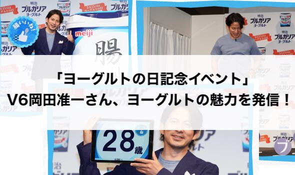 「ヨーグルトの日記念イベント」V6岡田准一さん (1)