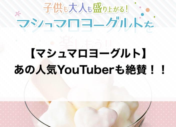 【マシュマロヨーグルト】 (1)