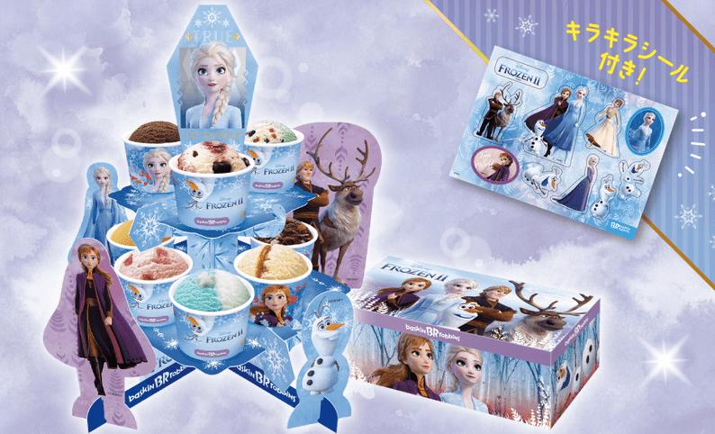 アナと雪の女王2 アイスクリームタワー