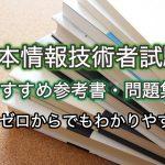 基本情報技術者試験の参考書