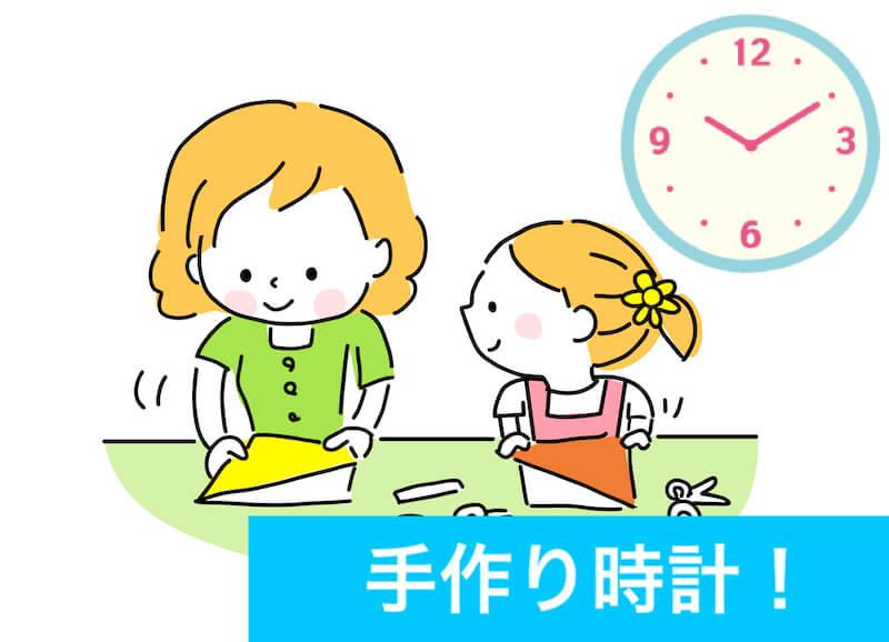 2.オリジナルの時計を手作りで!