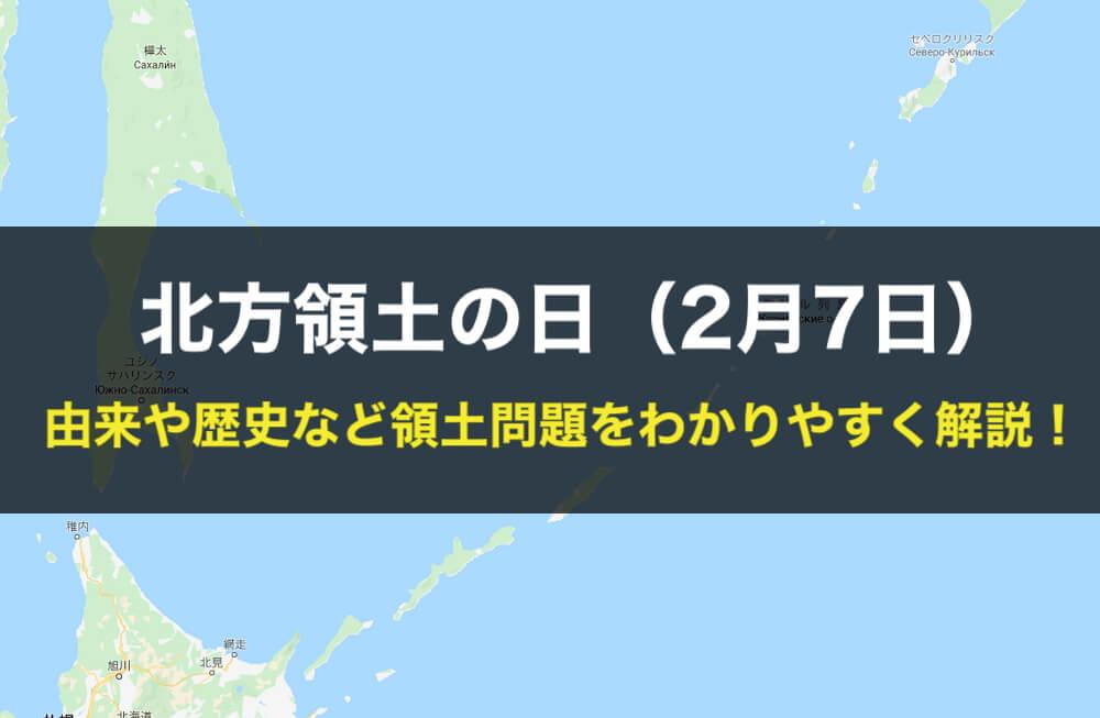 北方領土の日(2月7日)を解説