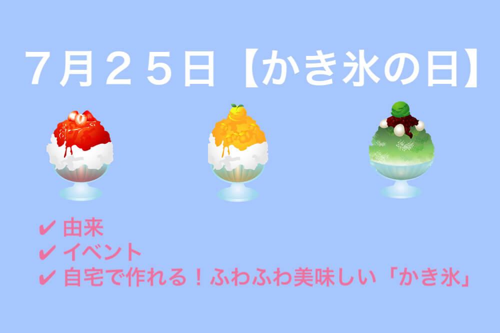かき氷の日(7月25日)