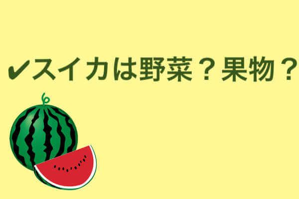 スイカは野菜か果物か