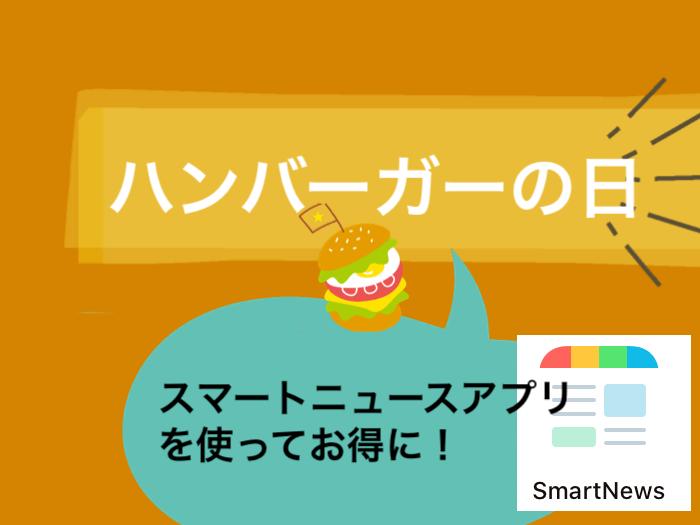 スマートニュースアプリ