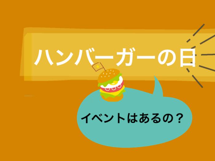 ハンバーガーの日のイベント