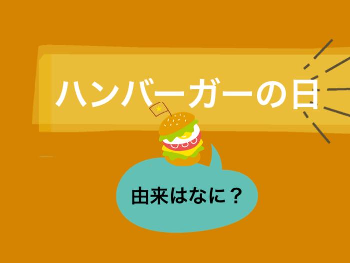 ハンバーガーの日の由来