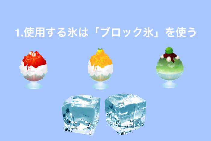 ブロック氷を使う