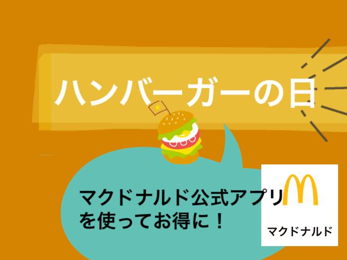 マクドナルドの公式アプリ