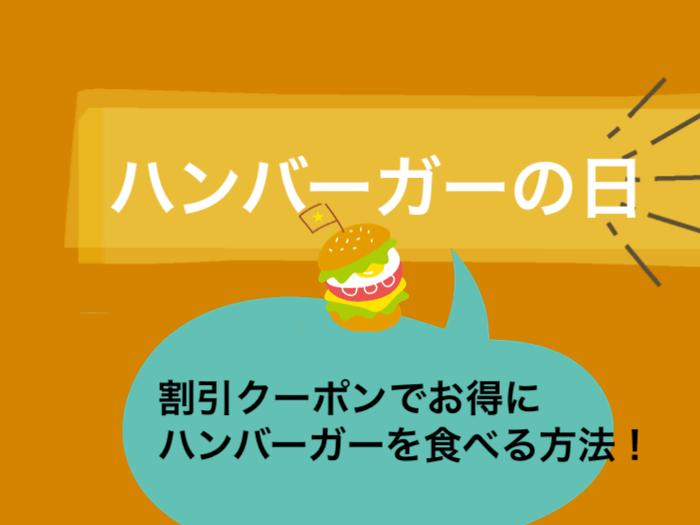割引クーポンでハンバーガーをお得に食べる