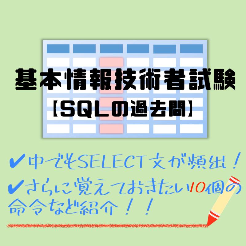 基本情報技術者試験(SQL)