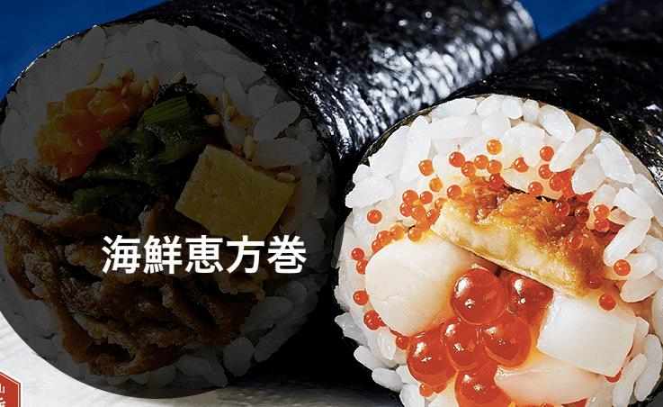 海鮮恵方巻(なだ万監修)