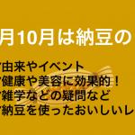 納豆の日(7月10日)