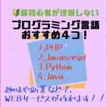 超初心者が挫折しないでできるプログラミング言語おすすめ4つ