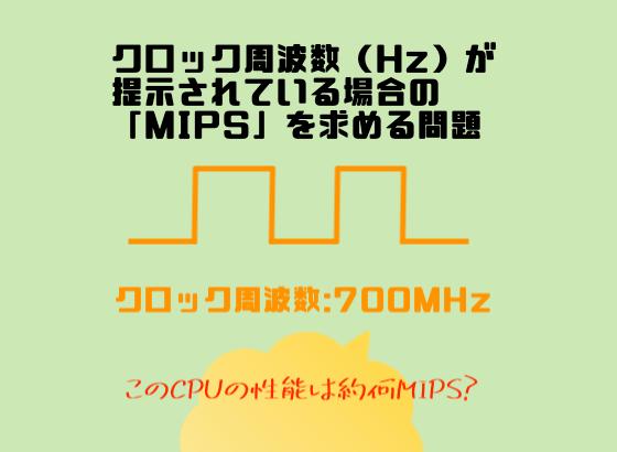 2.クロック周波数(Hz)が提示されている場合の「MIPS」を求める問題