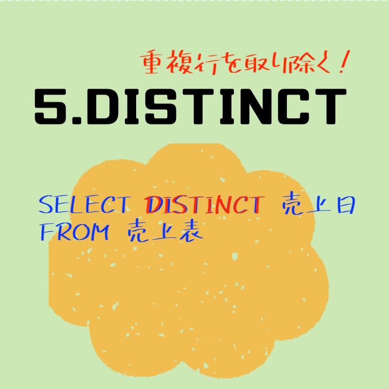 5.DISTINCT