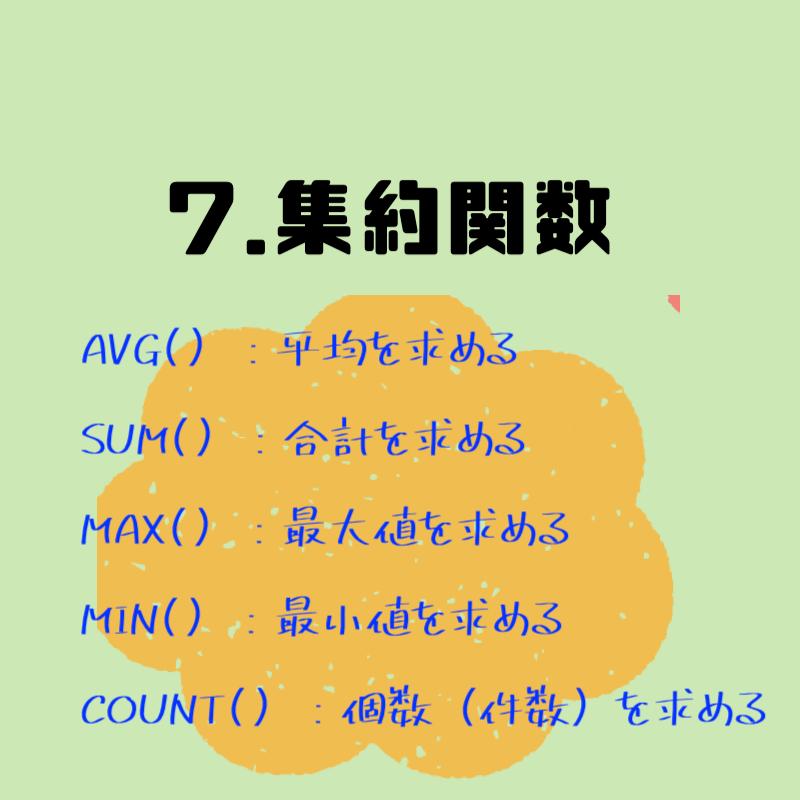 7.集約関数