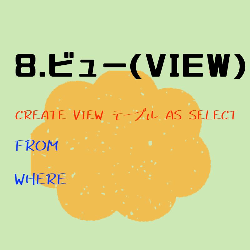 8.ビュー(VIEW)