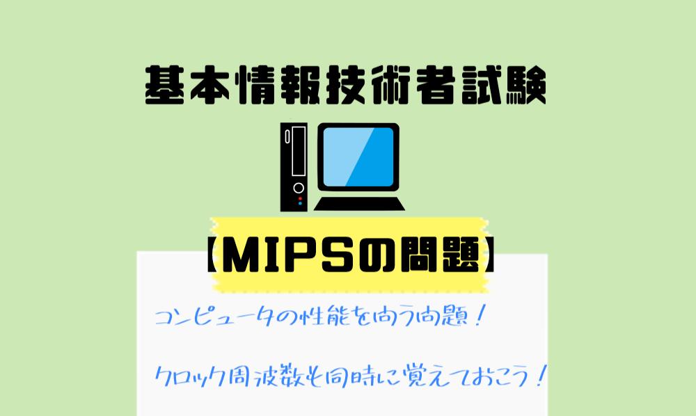 MIPSの問題