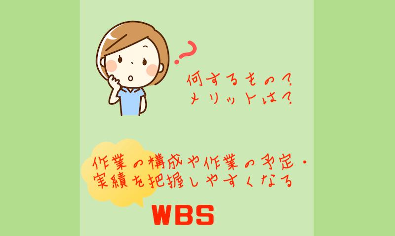WBSとはどういうもの?メリットは?